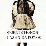 ΦΟΥΣΤΑΝΕΛΑ 2