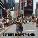 BAROYΦΑΚΗΣ ΙΝΔΙΑΝΑ
