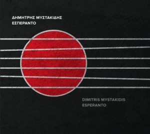 ESPERANTO-CD-COVER-FINAL-442x394